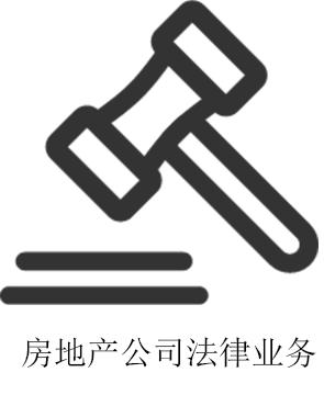 房地产公司法律业务