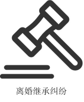 合川离婚继承纠纷