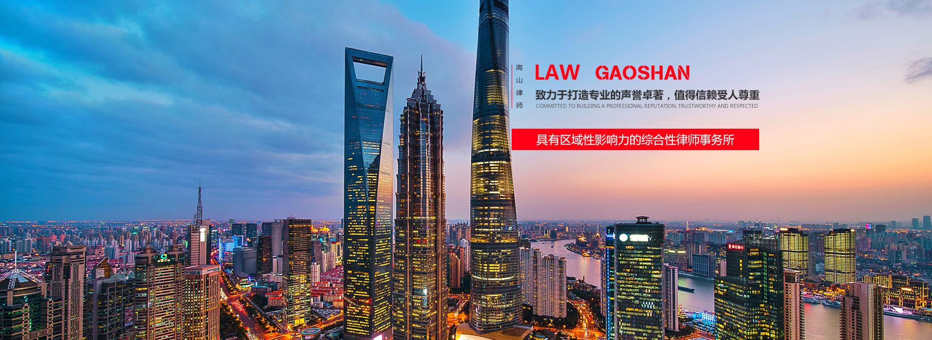 重庆高山律师事务所